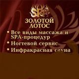 """""""Золотой лотос"""""""