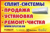 Сплит систем Астрахань