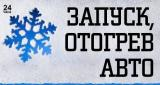 АвтоГрелка22