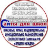 Сайты для школ РФ