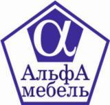 Альфа Мебель