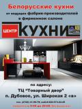 Центр Кухни