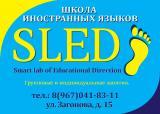 """""""SLED"""""""