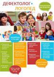 Кабинет детского логопеда и дефектолога
