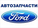 Главкавто Ford