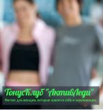 """Тонус Клу """"АктивЛеди"""""""