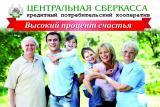 """КПК """"Центральная сберкасса"""" в Калуге."""