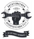 Автотематкиа