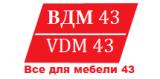 ВДМ 43 (Все для мебели 43)