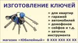 Выездная мастерская по изготовлению ключей
