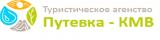 Путевка-КМВ