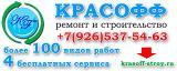 КРАСОФФ-СТРОЙ
