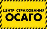 Автострахование ОСАГО в Красногорске