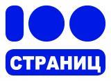 Типография 100 Страниц