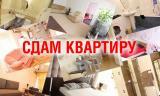 Красноярск Посуточно