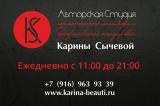 Тату салон Карины Сычевой (Авторская студия)