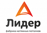 Фабрика натяжных потолков Лидер Санкт-Петербург