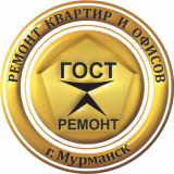 ГОСТ-Ремонт квартир в Мурманске