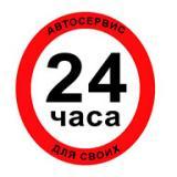 АВТОСЕРВИС 24 ЧАСА