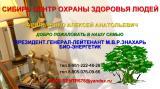 Сибирь Центр Охраны Здоровья Людей