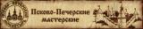 Псково-Печерские мастерские