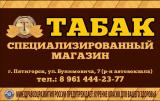 """Табачный магазин """"Т-Табак"""""""