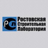 Ростовская Строительная Лаборатория