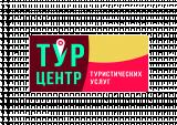 ТурЦентр- центр туристических услуг