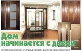 """Компания """"Новые Двери"""""""