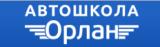 Автошкола «Орлан»