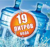 Доставка воды 19 л