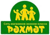 "Магазин ""РӘХМӘТ"""