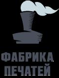 Фабрика Печатей