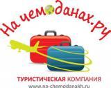 На чемоданах.ру