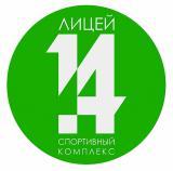 Спортивный комплекс Лицея №14