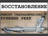 Ремонт рулевых реек в Волжском