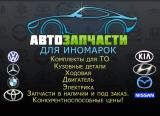 AvtopartsAbakan