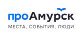 ПроАмурск