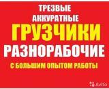 Грузоперевозки Ангарск Переезды Вывоз мусора Грузчики