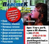 ПЛАСТЕК, торгово-монтажная компания