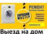 Стиральных-машинок-ремонт.рф