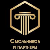 Юридическая компания «Смольников и партнеры»