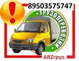 Грузовое такси ARZгруз