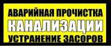 Аварийная служба Азова