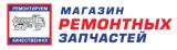 Магазин Ремонтных Запчастей Ростов-на-Дону