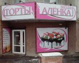 "Магазн подарков ""Аленка"""