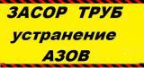 Прочистка-Азов