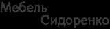 Мебель Сидоренко