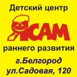 Детский центр ЯСАМ