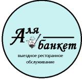 Аля-банкет